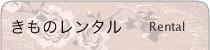 きものレンタル