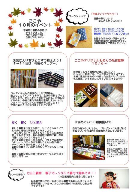 10月分イベントチラシ(HP掲載用)