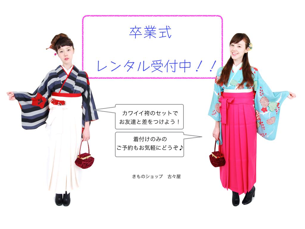 袴.001